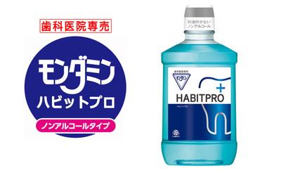 habitpro-0.jpg