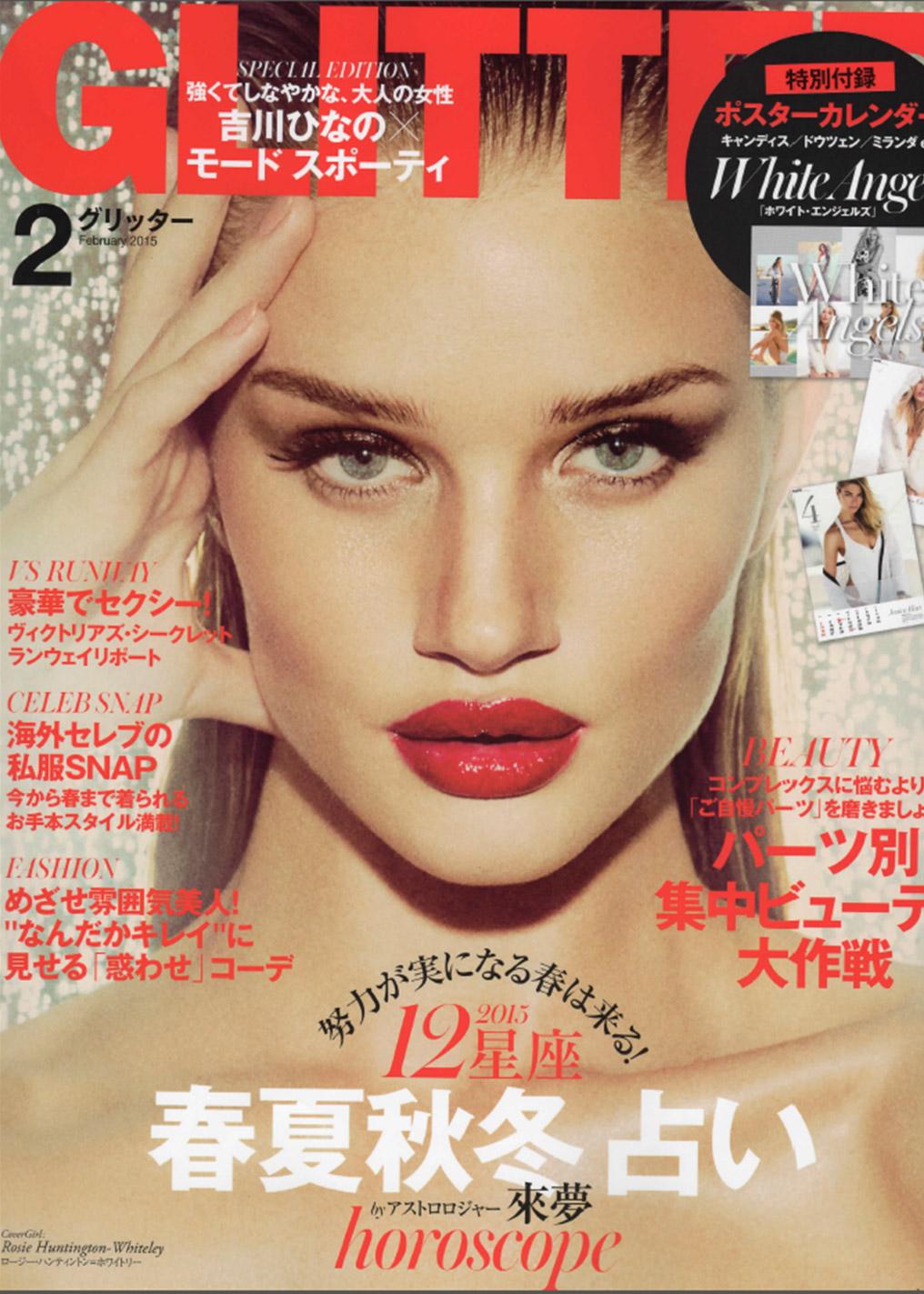 「GLITTER」2015年01月号 表紙