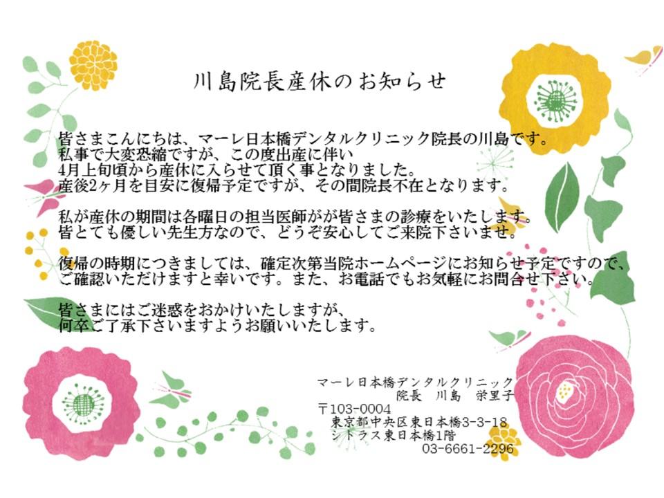 院長産休のお知らせ.jpg